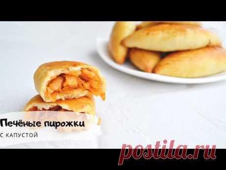 Пирожки с капустой/Тонкое тесто на кефире/Тесто без яиц/Пирожки в духовке