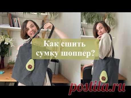 Как сшить сумку шоппер своими руками без выкройки? Подробный мастер-класс!