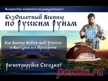 Русские Руны - как быстро найти и выгодно купить участок. Вебинар - YouTube