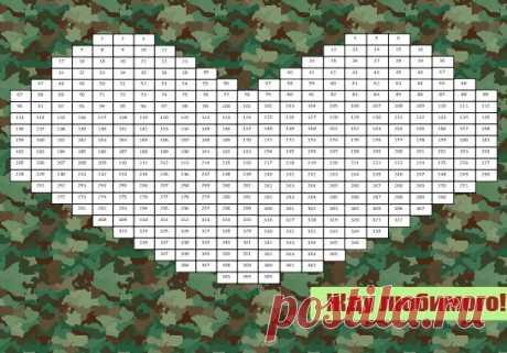 Дембельский календарь 365 дней в форме сердца