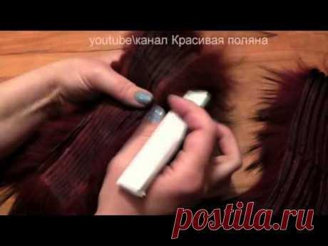 Как разрезать натуральный мех и не испортить. Режем мех на тонкие полоски для пошива шапки. DIY