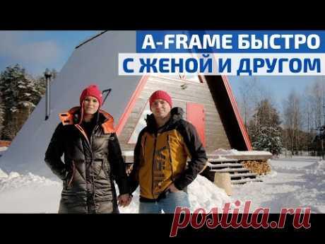 Красный домик A-frame на краю леса. История возведения и отделки своими руками // FORUMHOUSE