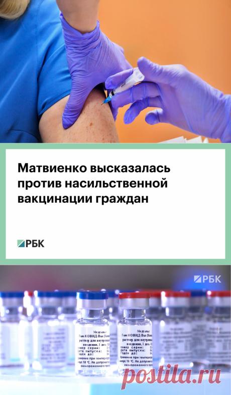 Матвиенко высказалась против насильственной вакцинации граждан :: Общество :: РБК