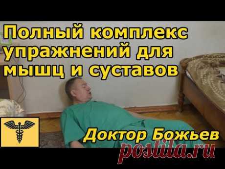 Упражнения доктора Божьева | Полный комплекс