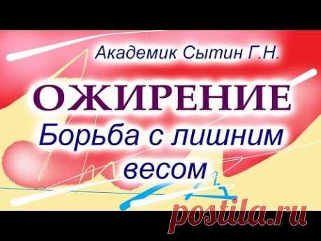 Ожирение Борьба с лишним весом Настрои академика Сытина Г.Н. - YouTube