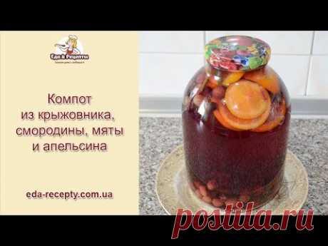 (6) Компот из крыжовника, смородины, апельсина и мяты на зиму - YouTube