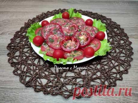 """Благодаря подсказке подруги, узнала новый рецепт помидоров """"на блюдечке"""" за 12 минут (делюсь)   Просто с Марией   Яндекс Дзен"""