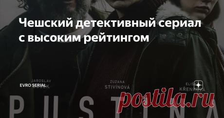 Чешский детективный сериал с высоким рейтингом HBO EUROPA  представляет  чешский детективный сериал,  который  оценили зрители и критики.