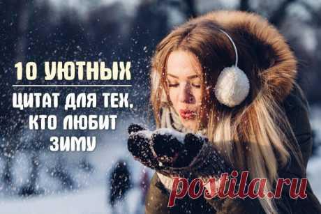 Уютные цитаты в открытках для тех кто любит зиму » Notagram.ru Цитаты про зиму в картинках. Цитаты про зиму: прикольные, красивые, про любовь и снег. Открытки про зиму. Зимние цитаты. Красивые картинки зима.