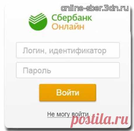Вход в личный кабинет Сбербанк Онлайн - Сбербанк Онлайн - Каталог статей - Онлайн Сбербанк