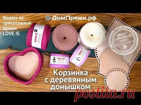 Как вязать корзинку-сердце из трикотажной пряжи