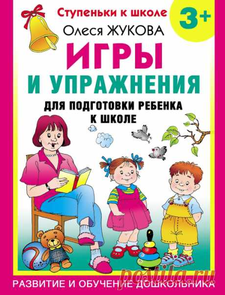 Games and exercises for preparation for school 3+