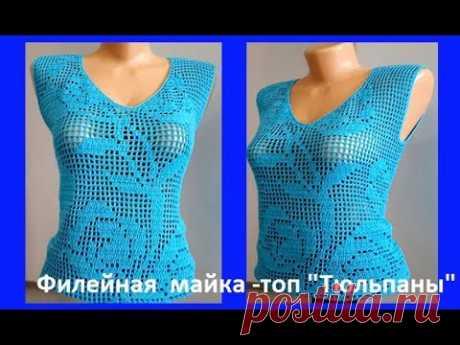 """Филейная МАЕЧКА - ТОП """" Тюльпаны"""" Вязание КРЮЧКОМ , crochet blouse ( В № 213)"""