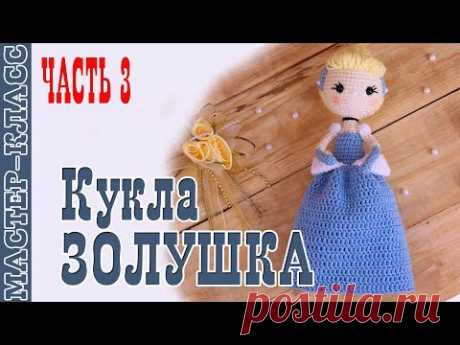 "Кукла принцесса Disney ""Золушка"" крючком. Урок 69. Часть 3. Мастер класс - YouTube"