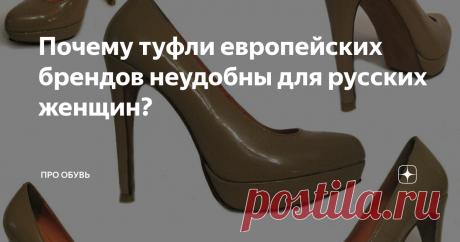 Почему туфли европейских брендов неудобны для русских женщин? Такие дизайнеры как Кристиан Лубутен, Диор, Ив Сен Лоран делают красивые туфли. Почему же они не удобные?