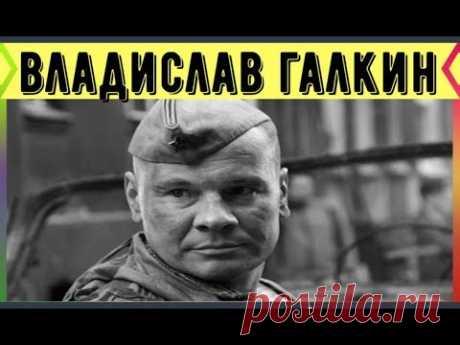 Жизнь и смерть Влада Галкина - YouTube
