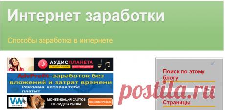Интернет заработки https://money-internet-list.blogspot.com
