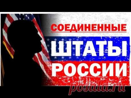 Соединенные Штаты России - YouTube