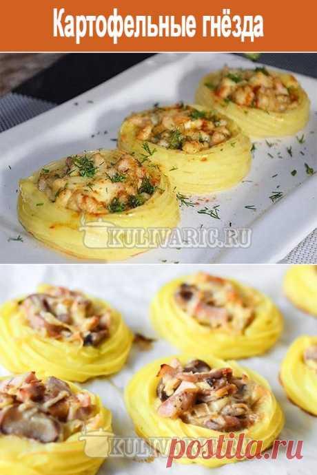 Рецепт картофельных гнёзд ⋆ Кулинарная страничка