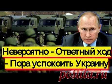 Невероятно - Ответный ход - Пора успокоить Украину - новости и политика