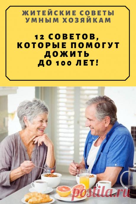 12 советов, которые помогут дожить до 100 лет! | Житейские Советы