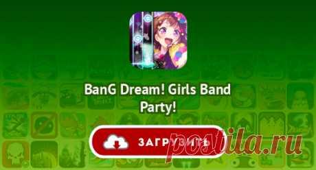 BanG Dream! Girls Band Party!
