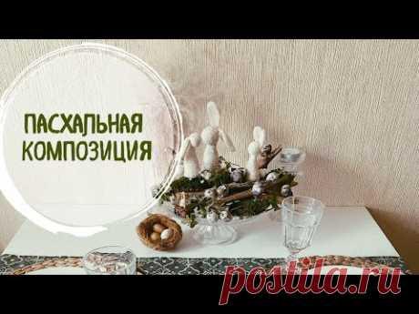 Пасхальный декор: композиция на стол 🌱🐰 Easter decor
