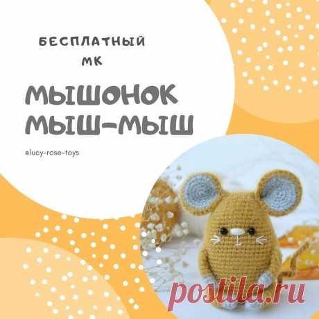 Сборник схем для вязания грызунов - Умелки - сайт для рукодельниц
