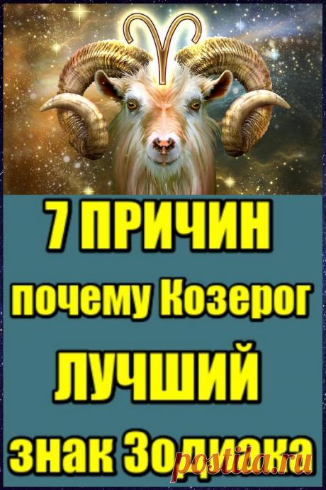 7 причин, почему Козерог — лучший знак Зодиака