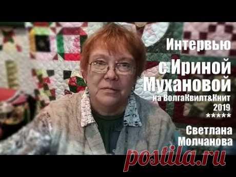 Интервью с Ириной Мухановой на ВолгаКвилт&Книт-2019 | Интересные люди