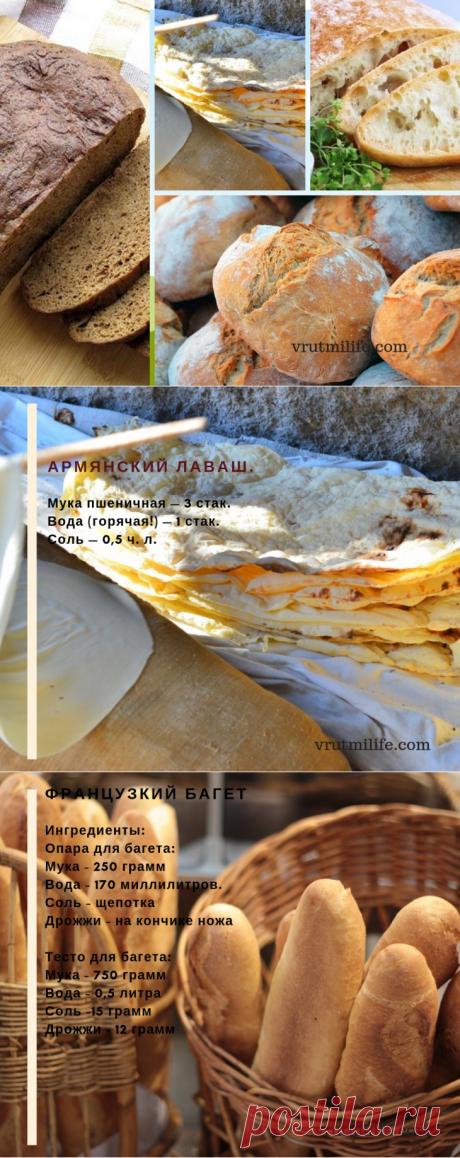 6 рецептов хлеба из разных уголков земли которые вы точно сможете приготовить у себя на кухне