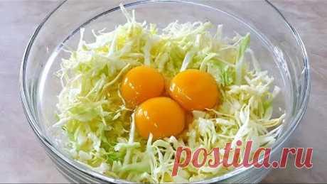 Добавляю яйца в капусту и готовлю на ЗАВТРАК, ОБЕД или УЖИН