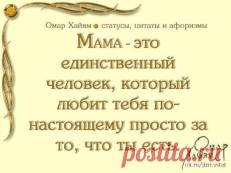 Темы группы Омар Хайям ● статусы, цитаты, афоризмы в Одноклассниках