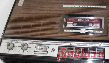 Первый кассетный магнитофон в СССР сразу вызвал чувство гордости у советского человека, казалось, мы шагаем в ногу со временем