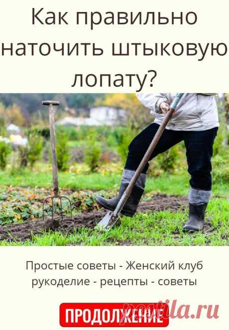Как правильно наточить штыковую лопату?
