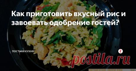 Как приготовить вкусный рис и завоевать одобрение гостей? Сказали, что вкуснее риса они ещё не ели. Конечно же, делюсь с вами рецептом.