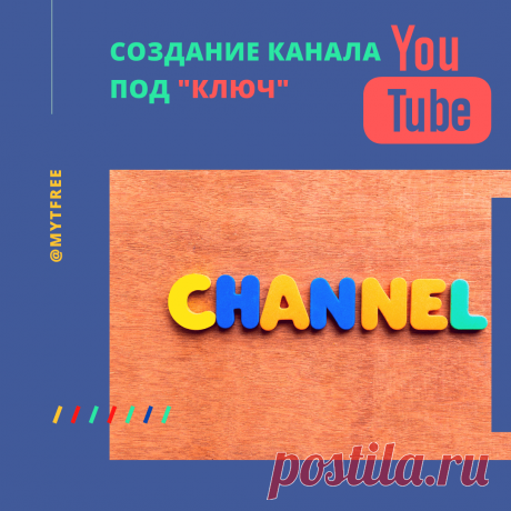 Менеджер YouTube каналов и Таргетолог Дмитрий Зайцев Годяцкий Создание Youtube канала под ключ Полная настройка необходимых функций ютуб канала