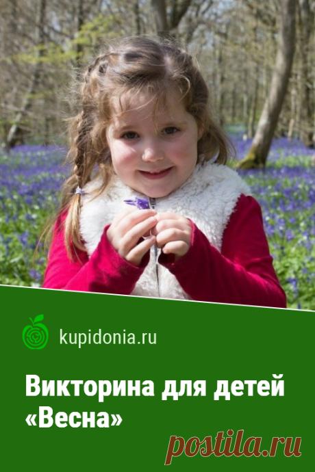Викторина для детей «Весна». Интересный тест о весне из серии «Времена года» с простыми вопросами. Пройди тест на сайте и проверь свои знания!
