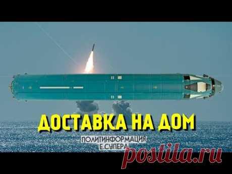 2021 апрель. В России обновили ракету «Лайнер» на страх врагам - YouTube