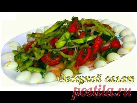 Салат весенний, овощной салат/SALAD - YouTube
