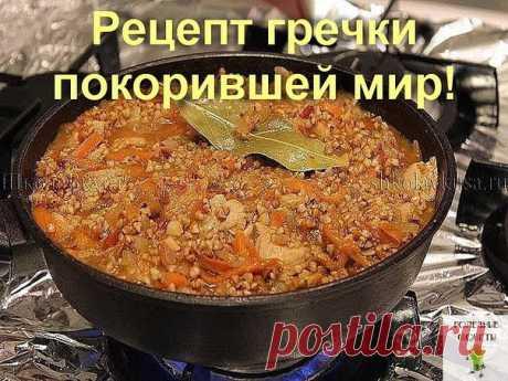 Рецепт такой гречки покорил весь мир! Вкуснотища необыкновенная | Наша кухня - рецепты на любой вкус!