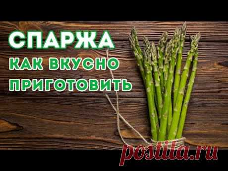 Как Приготовить Спаржу | Вкусный Гарнир и Спаржа на Сковороде | Евгений Клопотенко