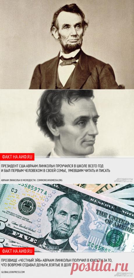 «Честный Эйб». Как Авраам Линкольн стал совестью американской нации | История | Общество | Аргументы и Факты