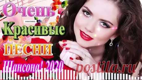 Шансон 2020 Лучшие песни года 2020💖Сборник Новые песни Ноябрь 2020 💖 Великие песни Шансона года 2020.webm