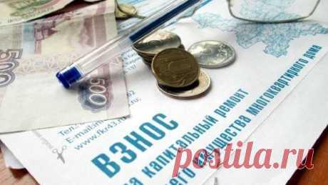 Оплата капремонта дома: почему одни пенсионеры платят за него, а других освобождают? Уважаемые читатели, предлагаю ознакомиться с информацией – кто из граждан пенсионного возрастауплачивает за капитальный ремонт дома ...