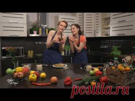 Две сестры. Пирог со шпинатом и рисовый пудинг