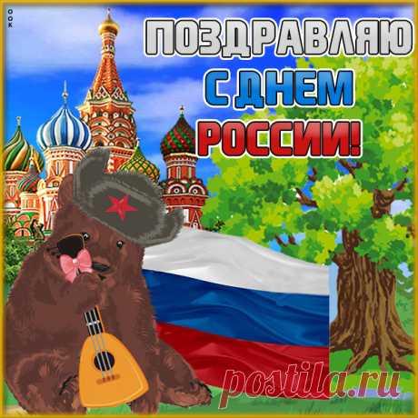 Картинка С днём России