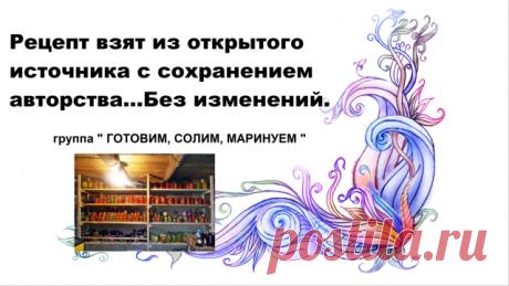 🍉 🍉 🍉 Маринованные арбузы (быстрые)🍉 🍉 🍉                                               2⃣ 4⃣= 0⃣ 5⃣= 2⃣ 0⃣ 1⃣ 9⃣                                      https://ok.ru/gotovimsolimmarinuem | OK.RU
