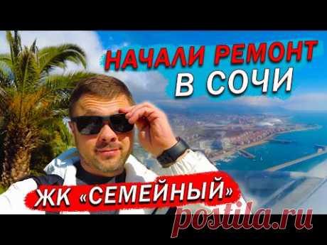 Ремонт в новостройке, ЖК Семейный, Лазаревское, влог из Сочи!