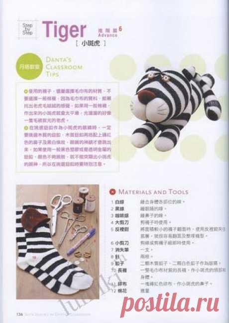 Тигра - мягкая игрушка из носков, выкройки / Мягкие игрушки своими руками, выкройки, мастер классы / Лунтики. Развиваем детей. Творчество и игрушки